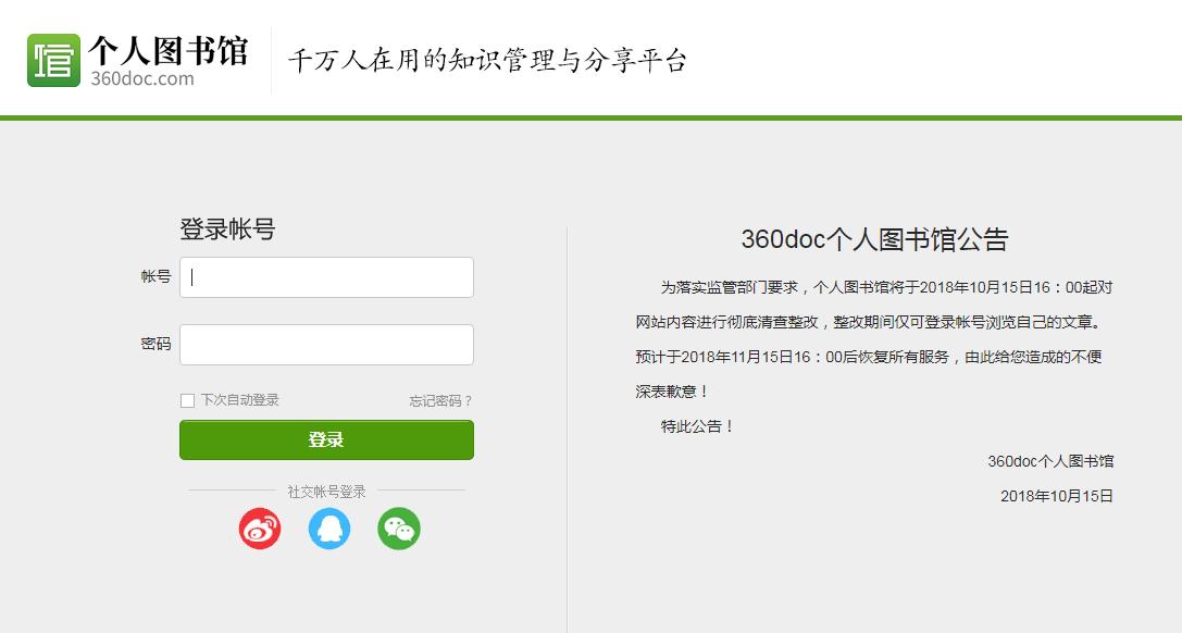 360doc个人图书馆被约谈 清查整改一月