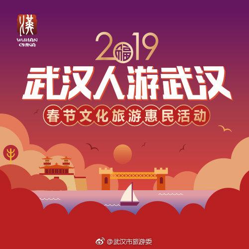 2019武汉春节文化旅游嘉年华活动菜单发布 派送20万张惠民旅游券