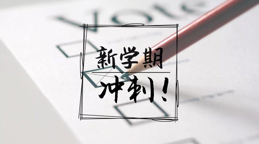2019年武汉四月调考考试时间公布