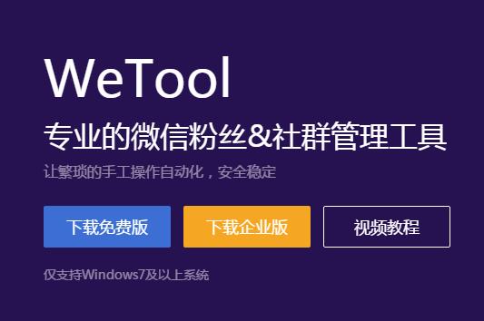 微信社群管理工具WeToolSetup3.1.0免费版下载