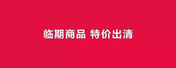 天猫、京东、苏宁等网络商场对临期商品是如何规定的?