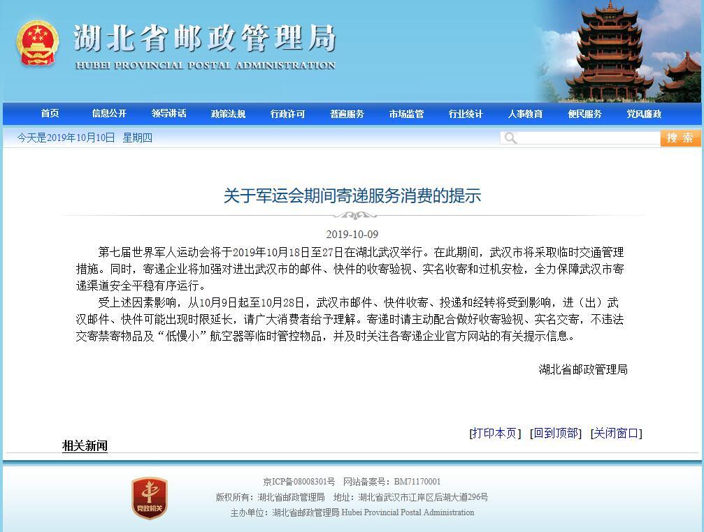 湖北省邮政管理局:关于军运会期间寄递服务消费的提示