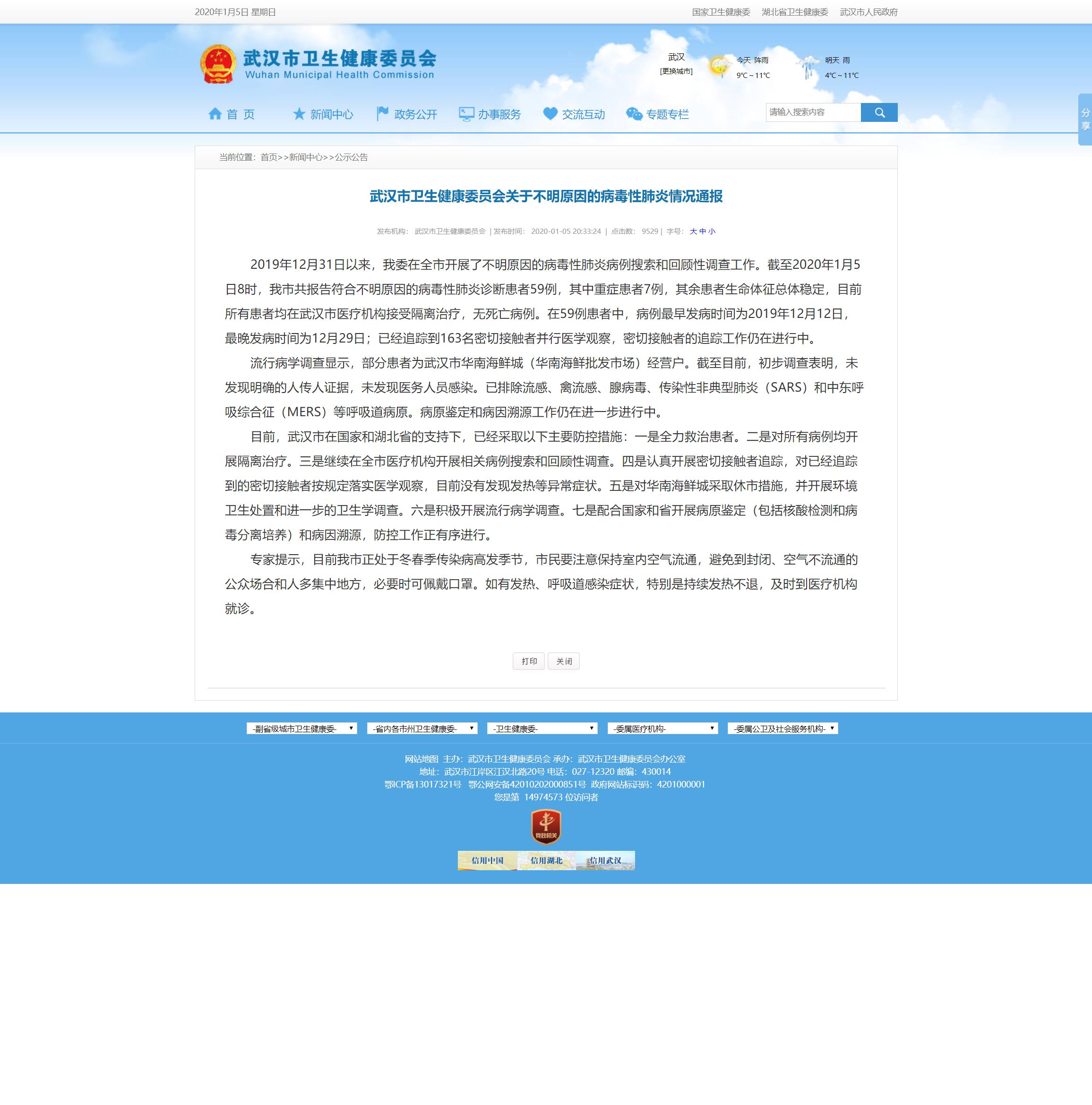 武汉卫健委通报:#武汉不明原因肺炎排除SARS病原#
