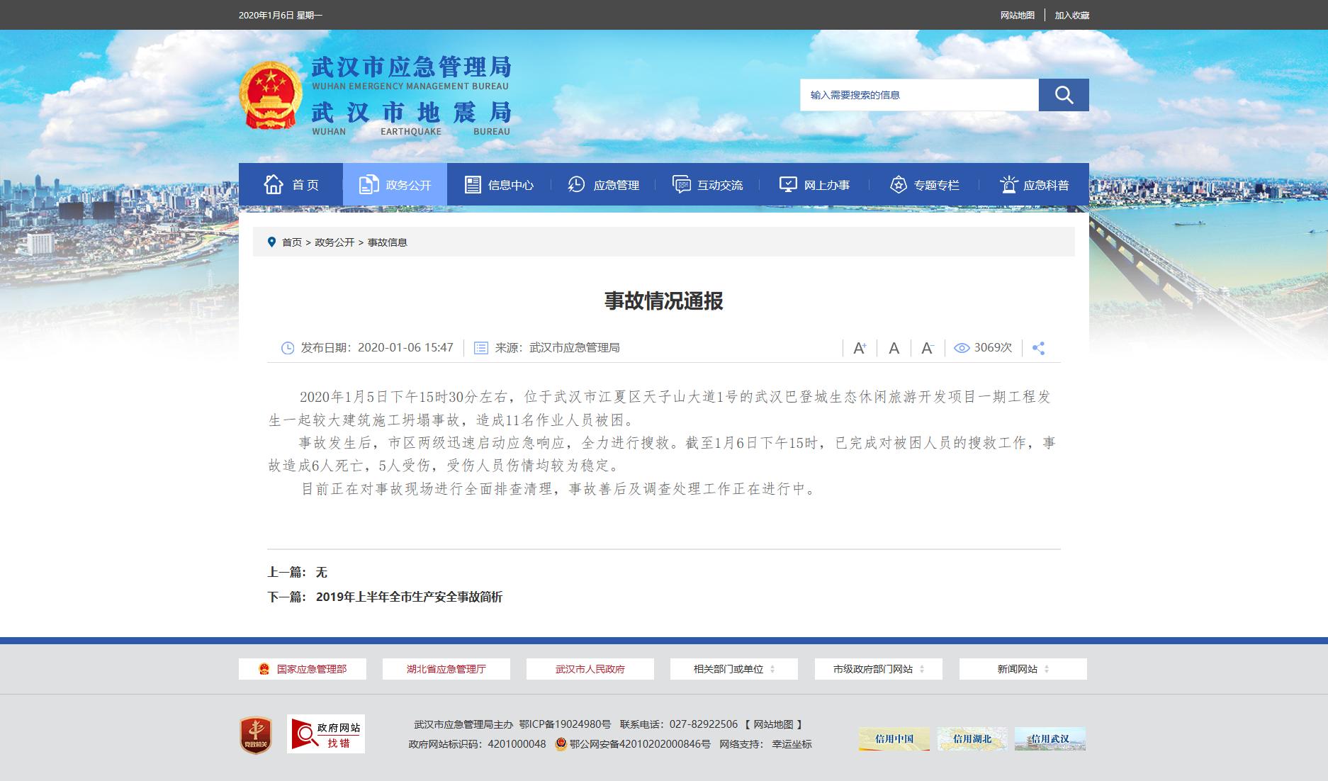 武汉市应急管理局通报:武汉一建筑工地发生坍塌事故 致6人死亡5人受伤