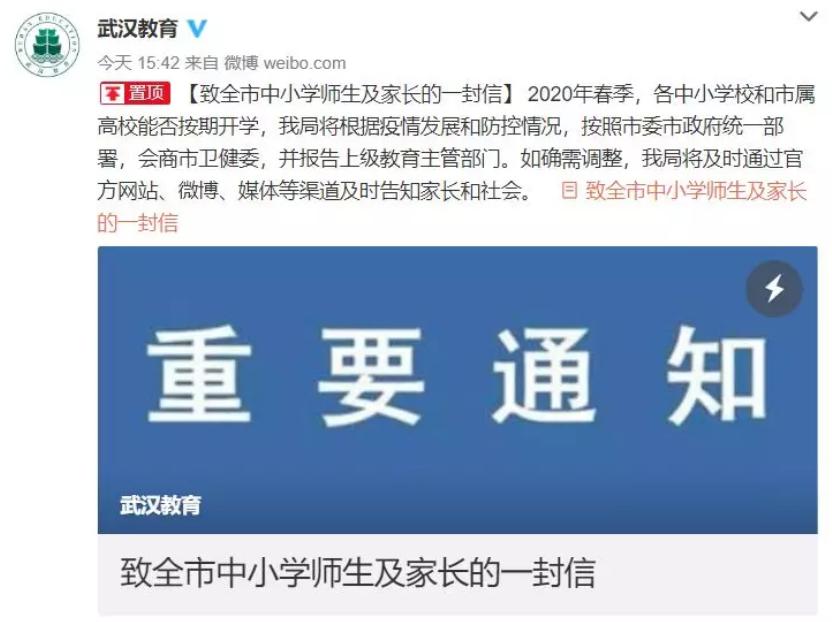 武汉市教育局:致全市中小学师生及家长的一封信