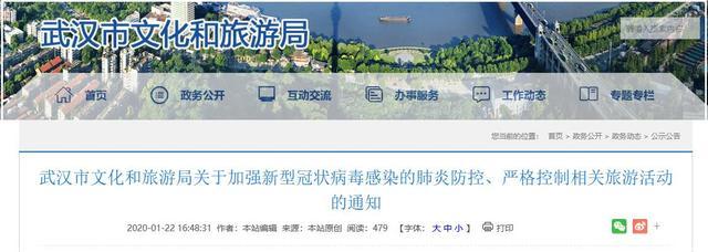 武汉文旅局:关于暂停或取消人员聚集的文旅活动和文化演出的通知