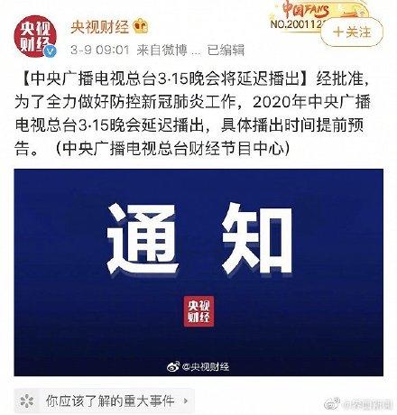 #央视315晚会将延迟播出#,但不会缺席!