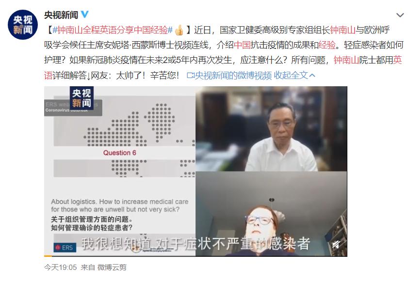 钟南山全程英语分享中国经验 网友:太帅了!