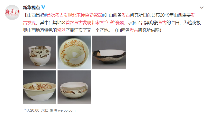 """山西吕梁首次考古发现北宋""""柿色彩""""瓷器"""