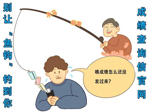 """警惕高考招录5大""""陷阱""""(内附防范提醒)"""