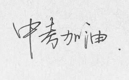 武汉中考政策解读之中考名词解释